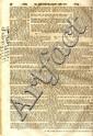 Kreti u-Pleti with Critique by the 'Baruch Ta'am'. Lemberg, 1860. Pedigreed Copy.