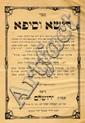 Reisha V'Seifa. Jerusalem, 1923. Rabbi Dovid Abuchatzeira.