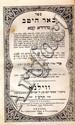 Be'er Heitev. Vilna, 1866. Disciple of Rabbi Menashe of Ilya