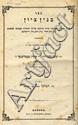 Binyan Tzion. Altona, 1868. First Edition.