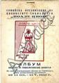 Album. Sofia, 1946.