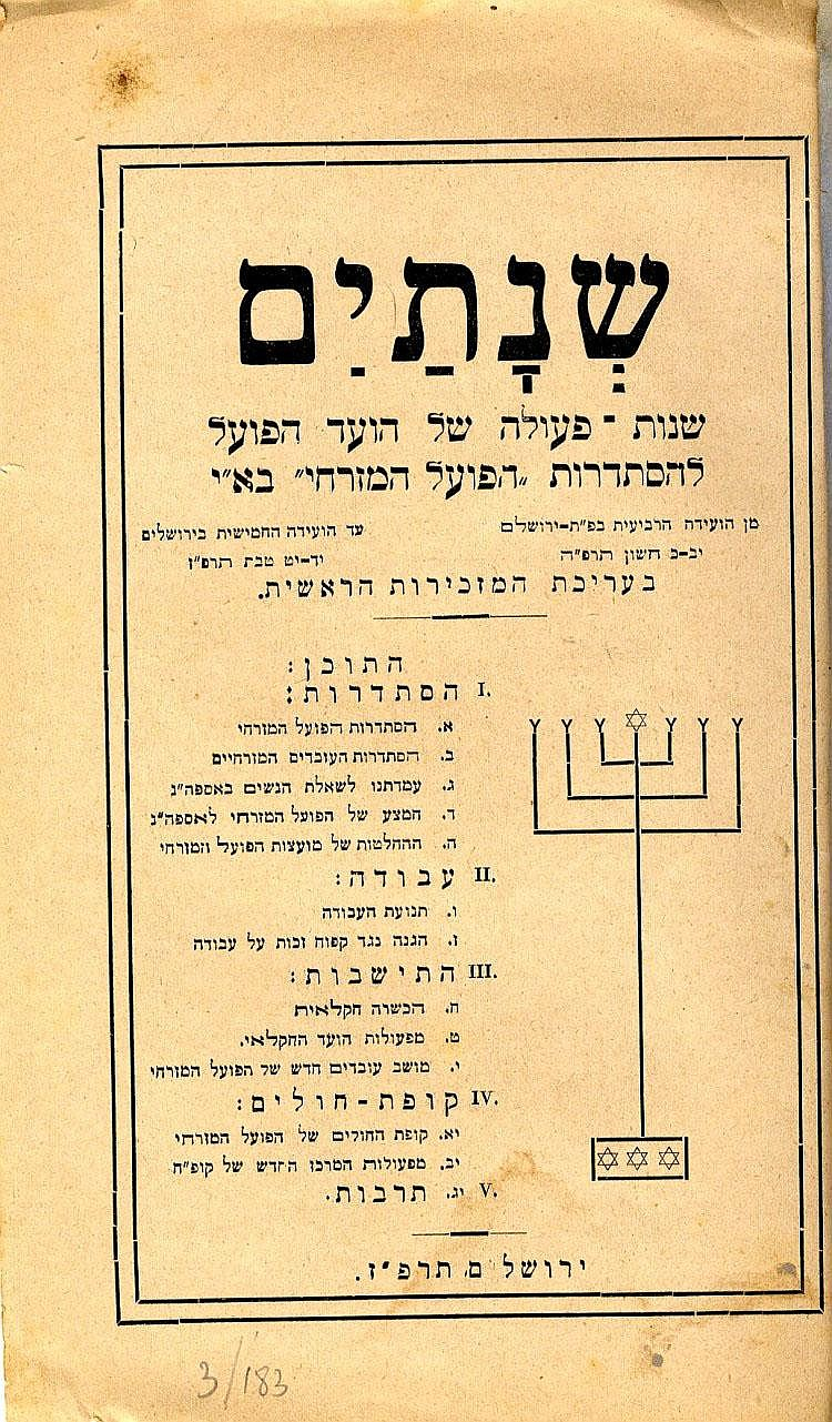 Shnatim. Jerusalem, [1927]. Mizrachi Movement.