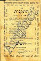Bylaws of Meah Shearim. Jerusalem, 1889.