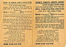 Two-sided Poster Against Drafting Girls with the Participation of the Chief Rabbinate of Israel