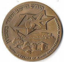 Medallion - Ten Years Since the Renewal of Jewish Settlement in Samaria, 1975-1985. 1985.