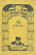 Collection of Judaism Textbooks for Children. New York and Vienna. Beginning of the 20th century