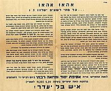 Until When Will Evildoers Rejoice?! Leaflet Against the Campaign of Spiritual Annihilation Carried Out by Zionist Leadership Against Religious Jewish Immigrants