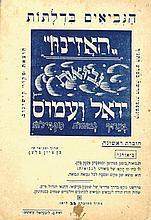 HaNeve'im B'Dlatot. Biblical Exegesis. Kishinev, [1937]. Chagiga. School Plays. Nadvorna, [1936]