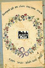 Diary. HaNoar HaOved. 1941