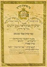 Honorary Award for the Gabbai of the Etz Chayim Talmud Torah and Yeshiva. 1890