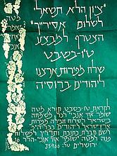 Poster. 'Tzion HaLo Tishali'. Jerusalem, around 1960