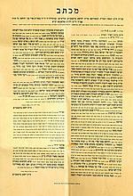 Poster. Letter from Rabbi Yehoshua Buxbaum. [1942]. Jerusalem? 1950's-60's
