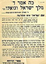 Poster. 'Koh Amar Hashem'. Jerusalem, [1949]