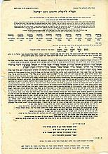 Prayer for the Salvation of the Yishuv and the Jewish Nation. Rechovot, 1950sPrayer for the salvation of the yishuv and the Jewish Nation, according to an early manuscript attributed to Rabbi Shalom Shabazi. Rechovot, 1950s