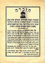 Hazkara. Prayer for the victims of the Holocaust. 1940's