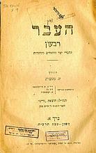 Otzar HaYehadut. Warsaw, [1906]. HaChaver. Berlin, [1914]Ha'Avar. Petrograd, [1918[