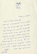 Letter. Gun and Sword. Moshe Sharett. Jerusalem, 1961