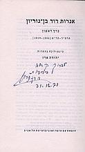 Igrot David ben Gurion. 1971. Author's Dedication
