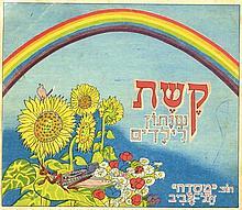 Keshet Annual for Children. Tel Aviv, 1946