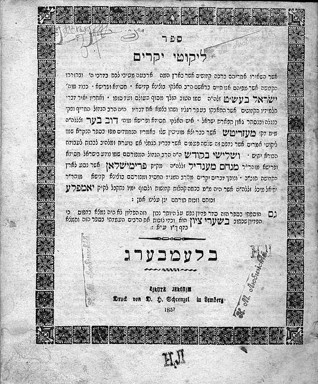 Judaica |  Likutei Yikarim. Chassidut. Lemberg [1857].