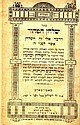 Shulchan HaTahor. Satmar, [1933]. Chassidut