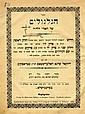 Sefer HaGilgulim. Przemysl, 1875