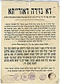 Poster. דא גזירת אורייתא on Behalf of the Ashkenazic, Sefardic, Prushim and Chassidic Batei Din in Jerusalem, Opposing a Beauty Pageant. [1930?].