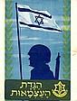 Haggadat HaAtzmaut. Tel Aviv, [1952]. Only Edition.