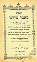 Ma'amar Mordechai. Jerusalem [1912]