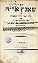 Sha'agat Aryeh. Vienna, 1809. Copy Belonging to the Family of Rabbi Akiva Eiger and the Chatam Sofer