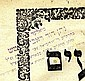 Melo HaRoim. Warsaw 1880. Stamp of the Admor of Biala