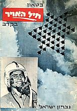 Issues of the journals of the air force in battle. Six Day War. May-June 1967.