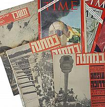 Collection of [8] newspapers from the Six Day War. 1967