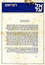 Collection of rare booklets and publications of the El Al airline. 1960s-70s