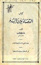 بدوي القانون 1933, monumental work regarding the Bedouin community in Palestine, from the library of Dr. Shlomo ben Elkana