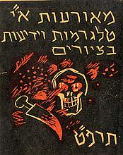 Meorot Eretz Yisrael - Anti-Arab Cartoons Illustrated by Nachum Gutman, Tel Aviv, 1929. The First, Rare Edition of the Booklet which was Confiscated