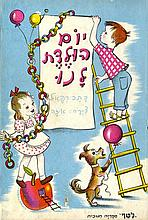 Collection of [29] colored booklets for children with lithograph illustrations by Isa Hershkovits and others. Israel, 1960s