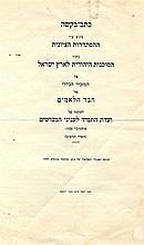 Important historic document regarding British intervention in the Yom Kippur prayers at the Western Wall and arrangements at the Kotel. Tishrei, 1928. Rare