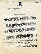 Important document from the Israeli Ministry of Foreign Affairs, regarding Jewish rights to the Western Wall. Jerusalem, 1959