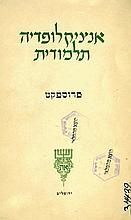 Encyclopedia Talmudist  - Brochure. Jerusalem, 1947