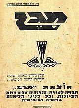 Magen. Tel Aviv, 1931
