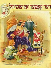 3 Illustrated Children's Books. Berlin, [1924]