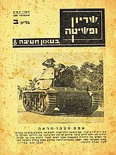 Shiryon U'Pshita. Journal of 'Chativa 8'