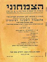 HaTzimchoni. Jerusalem, [1938]