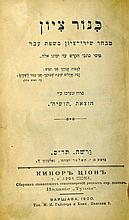 Kinor Zion. Warsaw, 1900. First Edition. The Original Version of