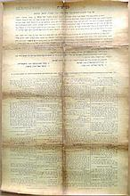 Kishinev Riots. A very large rare proclamation declaring a public fast in the year [1906]