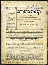 Periodical. Kinat Sofrim. Lodz, [1913]