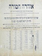 Poster. 'Strict Admonition'. Jerusalem, 1930's