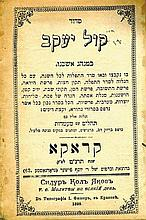 Siddur Kol Yaakov. Tehilim. Krakow, [1899[