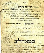 Ma'aseh Rokeach. Mohilev, 1816. Excerpts from Sabbatian Books